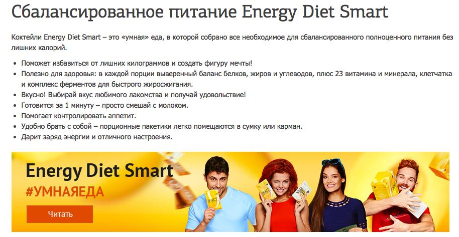 Energy Diet  — частный обзор по итогам использования